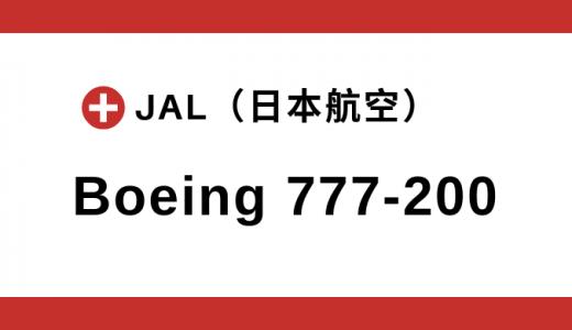 【JAL】ボーイング B777-200 機体スペック