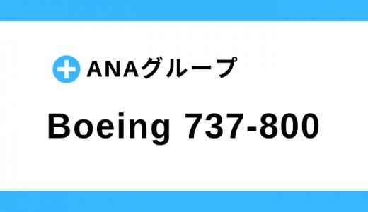 【ANA】ボーイング B737-800 機体スペック