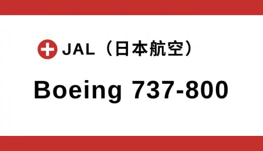 【JAL】ボーイング B737-800 機体スペック