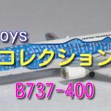 【エフトイズ】JAL コレクション B737-400:JA8939
