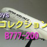 【エフトイズ】JAL コレクション4 B777-200:JA772J