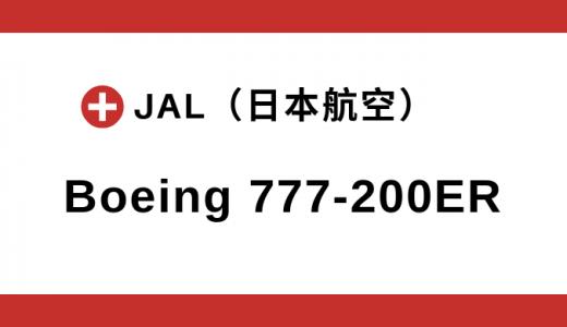 【JAL】ボーイング B777-200ER 機体スペック