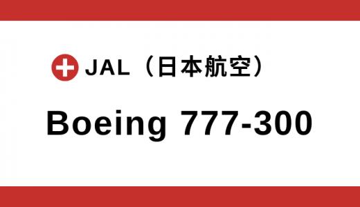 【JAL】ボーイング B777-300 機体スペック