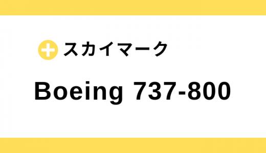 【スカイマーク】ボーイング B737-800 機体スペック