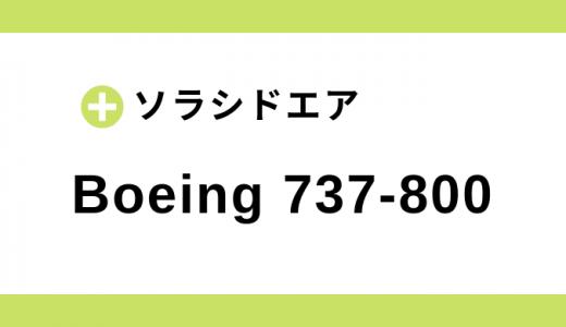 【ソラシドエア】ボーイング B737-800 機体スペック
