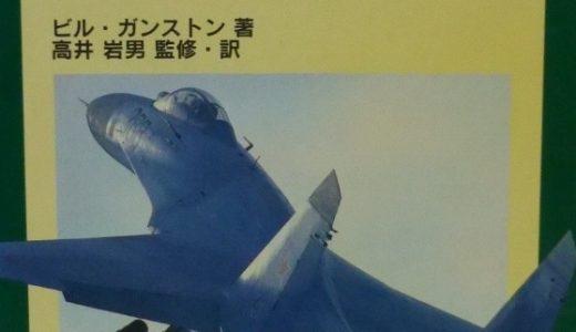 【飛行機の本 #60】ジェット&ガスタービンエンジン その技術と変遷
