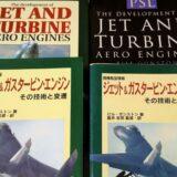 【何が違う?】ジェット&ガスタービン(JET AND TURBINE AERO ENGINES)