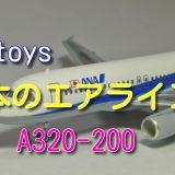 【エフトイズ】日本のエアライン2 ANA A320-200:JA8300