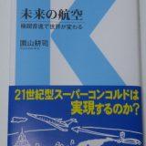 未来の航空:園山耕司 (著)【おすすめの飛行機本 #59】