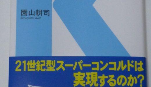 【おすすめ飛行機の本 #59】未来の航空:園山耕司 (著)
