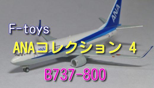【エフトイズ】ANA ウイングコレクション 4弾 B737-800:JA53AN