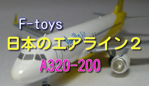 【エフトイズ】日本のエアライン2 バニラエア A320-200:JA01VA