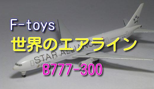 【エフトイズ】世界のエアライン シンガポール航空 B777-300 スタアラ機