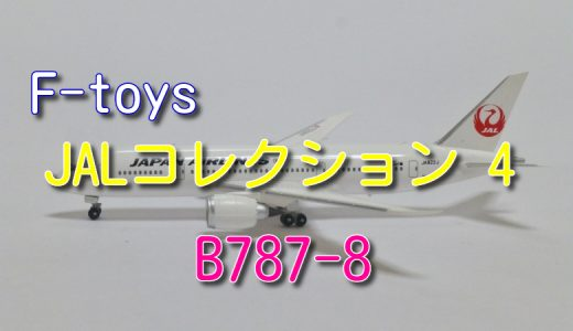 【エフトイズ】JAL コレクション4 B787-8:JA822J