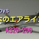 【エフトイズ】日本のエアライン2 ジェットスター A320-200:JA20JJ