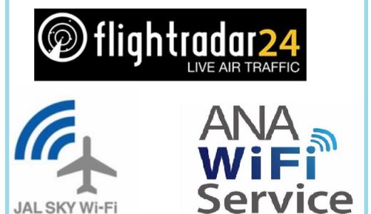 機内Wi-Fiとフライトレーダー24で空が何倍も楽しめる!究極の暇つぶし