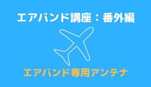 【エアバンド入門:番外編】エアバンド専用アンテナ おすすめ3選