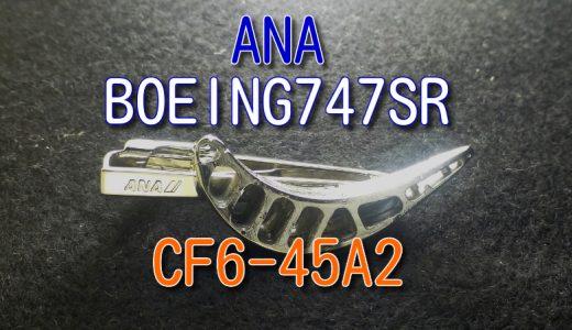 【技術を芸術に替えた品】ANA B747SR CF6エンジン ネクタイピン