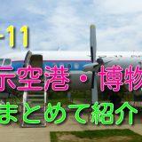 国産旅客機 YS-11が展示されている博物館・空港をまとめて紹介