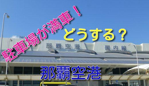 【体験談】那覇空港駐車場が満車!覚えて損なしの回避術!