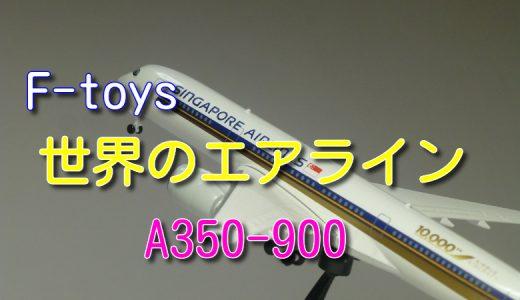 【エフトイズ】世界のエアライン シンガポール航空 A350-900