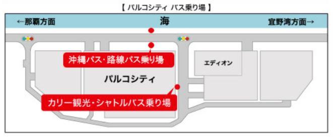 バス シャトル 沖縄 パルコ