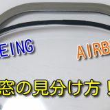 【航空ジャンク⑥】大型旅客機の客室窓を見分ける方法