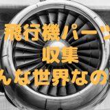 【航空ジャンク①】ロマンあふれる飛行機パーツ収集の世界とは?