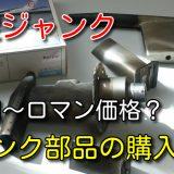 【航空ジャンク③】飛行機部品の購入方法