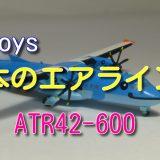 【エフトイズ】日本のエアライン2 天草 ATR42-600 くまモン