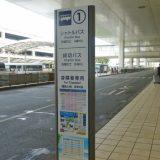 【東京バス】時刻表・運賃・乗り場|那覇空港~瀬長島~イーアス沖縄豊崎