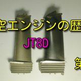 【航空エンジンの歴史Ⅳ】JT8D タービンブレード|名機 B727・B737