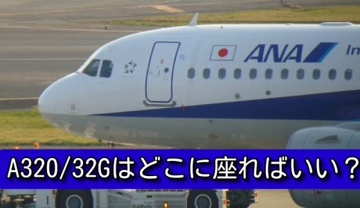 ANA A320 / 32G攻略法:シートピッチが狭くない座席がある!?