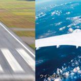 JAL A350-900で人気の機外カメラ ウイングビュー|実はB777にもあった!?