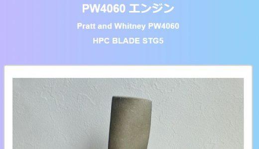 PW4000 エンジンのコンプレッサーブレード|B767-300ER PW4060