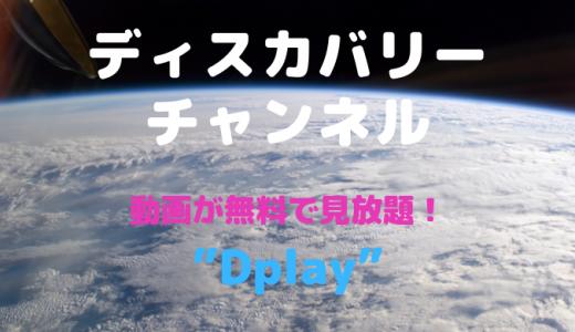 【Dplay】ディスカバリーチャンネルが無料で見れる!嬉しいニュース