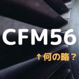 CFM56エンジンの意味と名前の由来