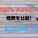 エアバスA350とボーイングB787の燃費比較|1時間に使う燃料は?