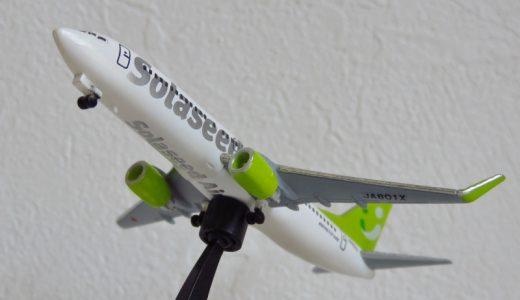 【商品レビュー】日本のエアライン3 ソラシドエア 737-800はコンテナ車付き