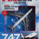 【デアゴスティーニ】JAL旅客機コレクション 過去のバックナンバーリスト