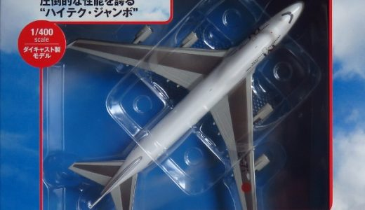 JAL旅客機コレクション バックナンバーリスト 【デアゴスティーニ】