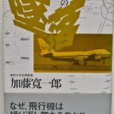 墜落 第1巻 驚愕の真実 加藤 寛一郎(飛行機の本 #64)