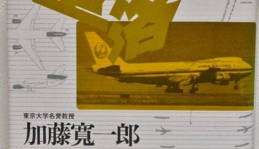 【飛行機の本 #64】墜落 第1巻 驚愕の真実|加藤 寛一郎