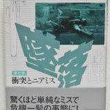 墜落 第7巻 衝突とニアミス|加藤 寛一郎(飛行機の本 #70)