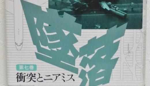 【飛行機の本 #70】墜落 第7巻 衝突とニアミス|加藤 寛一郎