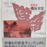 墜落 第3巻 機体異常|加藤 寛一郎(飛行機の本 #66)
