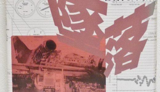 【飛行機の本 #66】墜落 第3巻 機体異常|加藤 寛一郎