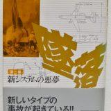 【飛行機の本 #65】墜落 第2巻 新システムの悪夢|加藤 寛一郎