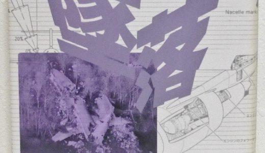 【飛行機の本 #68】墜落 第5巻 エンジン損傷|加藤 寛一郎