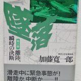 墜落 第8巻 離陸、瞬時の決断|加藤 寛一郎(飛行機の本 #71)